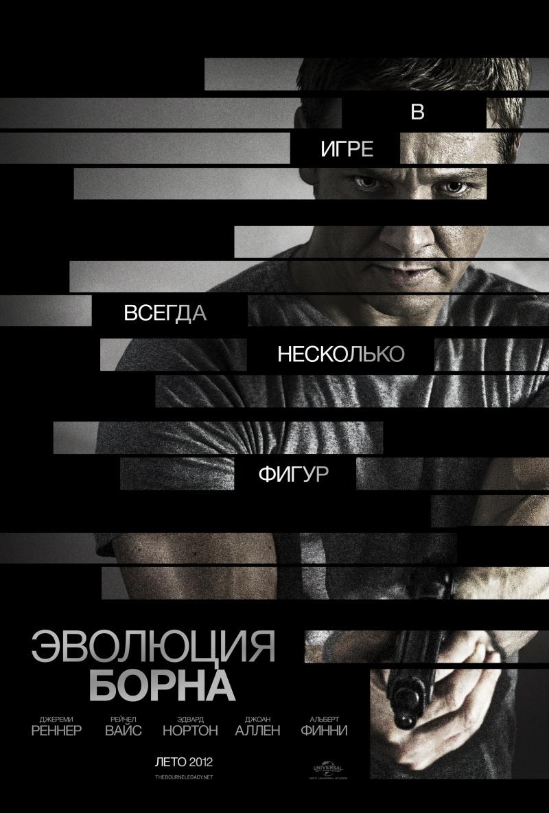Эволюция Борна (2012) (The Bourne Legacy)