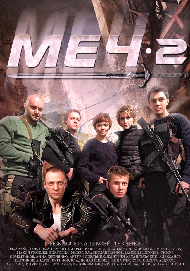 Меч (2009)
