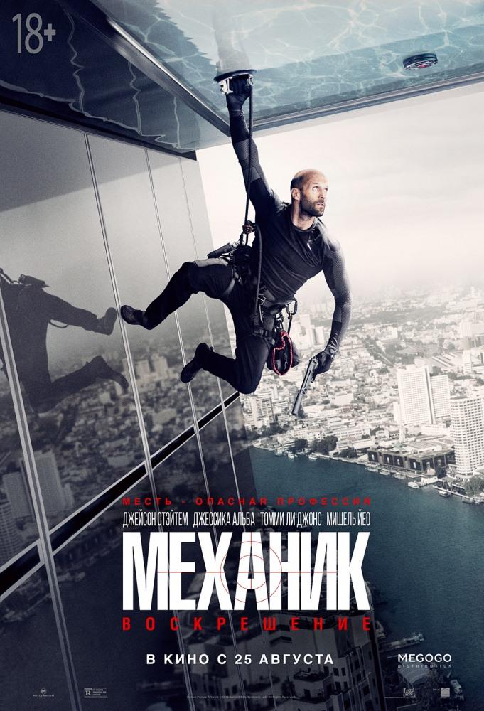 фильм механик 2011 смотреть онлайн hd