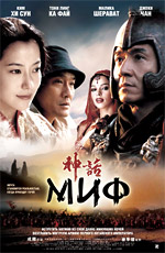 Миф (2006) (San wa)