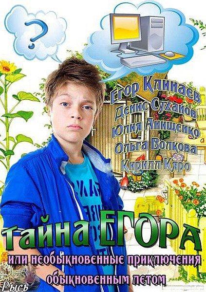 Тайна Егора, или Необыкновенные приключения обыкновенным летом  (2013)