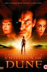 Дети Дюны / Children of Dune (2003)