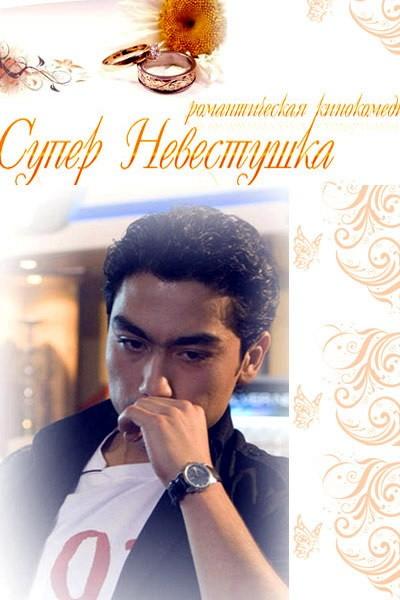 Узбекская актриса Диана с режиссером - порно уз Узбекское