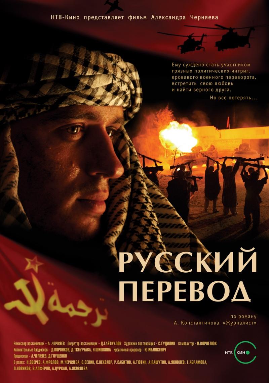 Смотреть бесплатно русский фото торрент фото 171-24