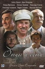 Постер к фильму Отцы и дети