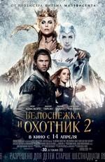 Белоснежка и Охотник 2 / The Huntsman: Winter's War (2016)