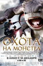 Охота на Монстра / Monster Hunt (2015)