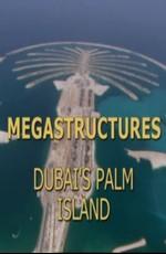 National Geographic: Суперсооружения: Пальмовый остров в Дубае