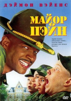 майор пейн  фильм