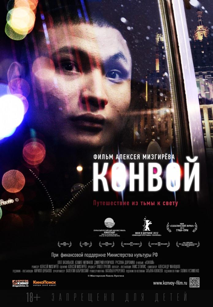 Конвой (2012)
