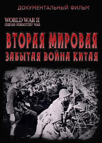 Вторая мировая война смотреть онлайн документальные фильмы