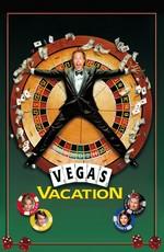 Каникулы в Вегасе / Vegas Vacation (1997)