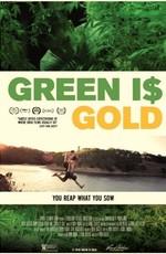 Зеленое золото