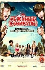 Постер к фильму Убойные каникулы