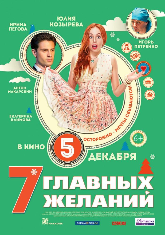Холостяк 2016 смотреть воробьев видео