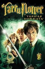 Постер к фильму Гарри Поттер и тайная комната