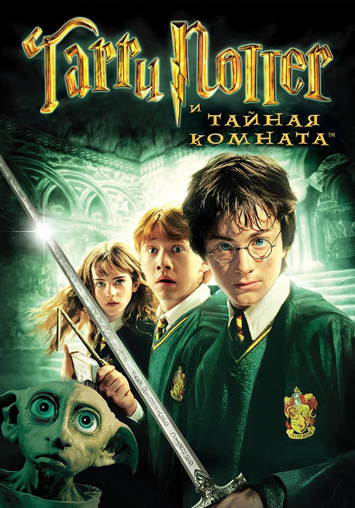 Гарри Поттер и тайная комната (2002) (Harry Potter and the Chamber of Secrets)