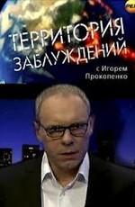 Постер к фильму Территория заблуждений с Игорем Прокопенко