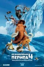 Постер к фильму Ледниковый период 4: Континентальный дрейф