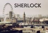 Сцена из фильма Шерлок / Sherlock (2010) Шерлок сцена 1