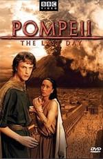 BBC: Последний день Помпеи