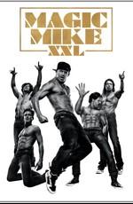 Супер Майк XXL: Дополнительные материалы / Magic Mike XXL: Bonuces (2015)