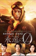 Вечный ноль / Eien no 0 (2015)