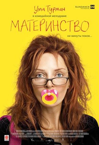 Материнство (2010) (Motherhood)