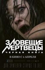 Зловещие мертвецы: Черная книга / Evil Dead (2013)