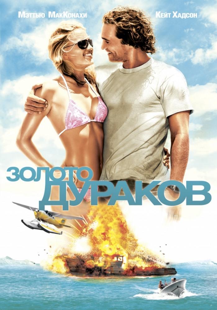 Золото дураков (2008) (Fool's Gold)