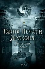 Тайна Печати дракона: путешествие в Китай (2017)