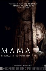 Постер к фильму Мама
