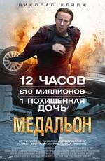Постер к фильму Медальон