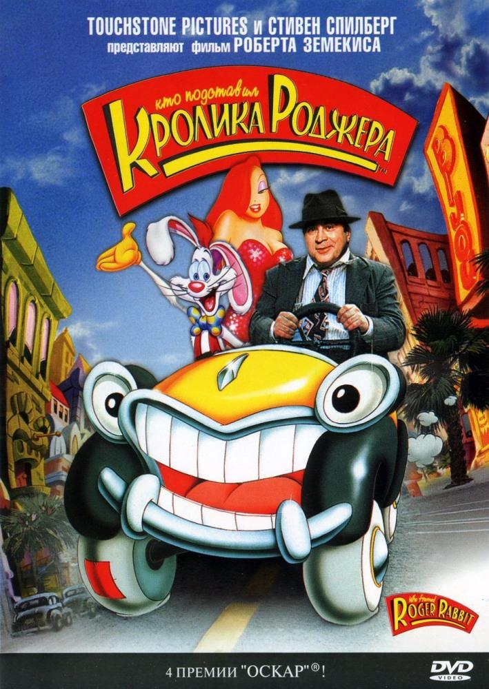Кто подставил кролика Роджера (1988) (Who Framed Roger Rabbit?)