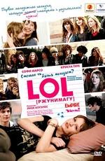 Постер к фильму LOL [ржунимагу]
