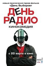 День пресса (2008)