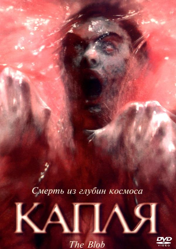 Капля (1988) (The Blob)