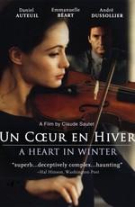 Постер к фильму Ледяное сердце