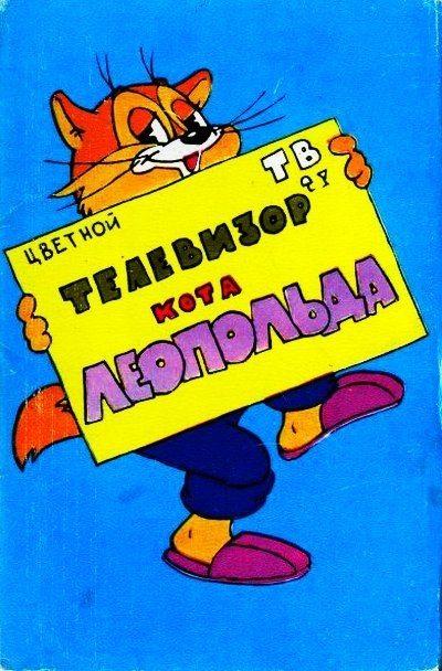 Скачать мультик через торрент кот леопольд
