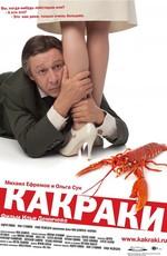 Постер к фильму Какраки