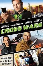 Крест. Часть вторая: Двойной обман / Cross Wars (2017)