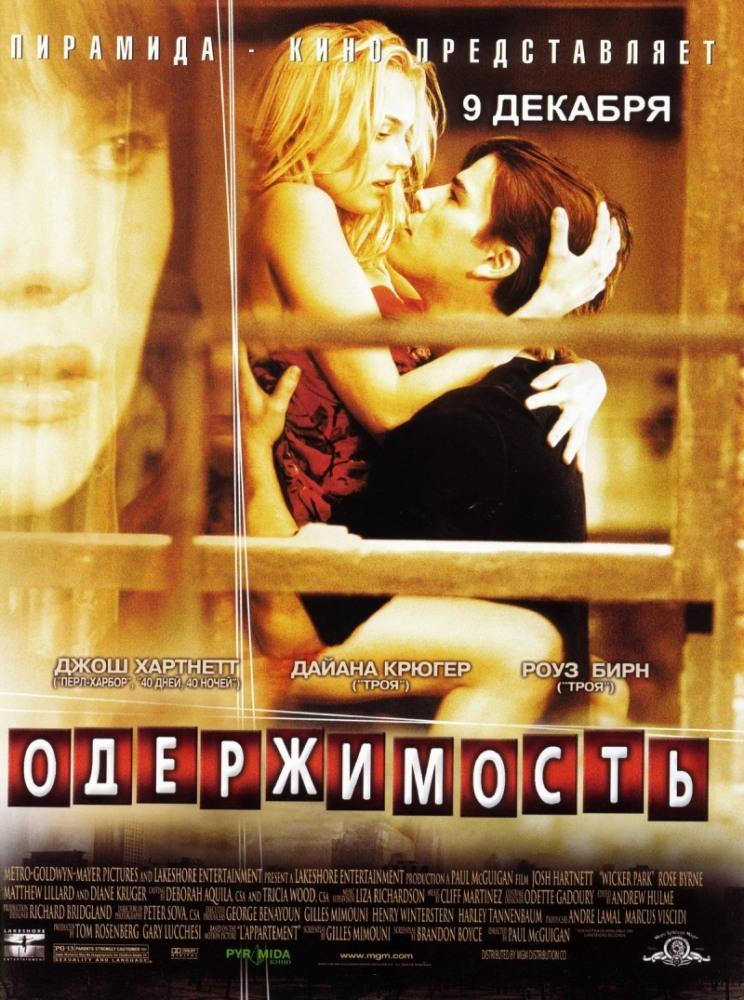 Одержимость (2004) (Wicker Park)