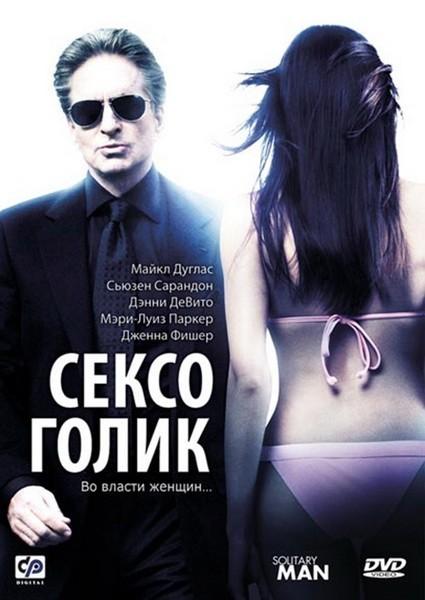 Сексоголик solitary man 2009 720p