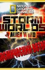 National Geographic: Бушующие миры: Космический ветер