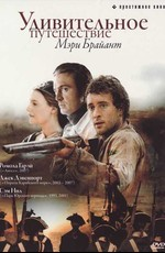 Постер к фильму Удивительное путешествие Мэри Брайант