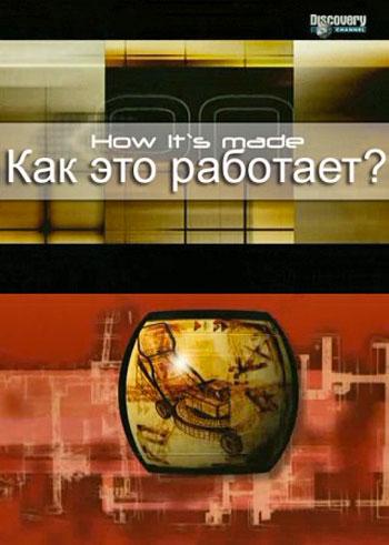 Канал дискавери как это сделано 20 сезон все серии