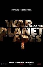 Война планеты обезьян / War for the Planet of the Apes (2017)
