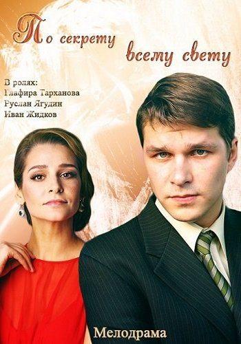 Русский сериал Перевозчик 2016 смотреть онлайн все серии в