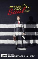 Лучше звоните Солу / Better Call Saul (2015)