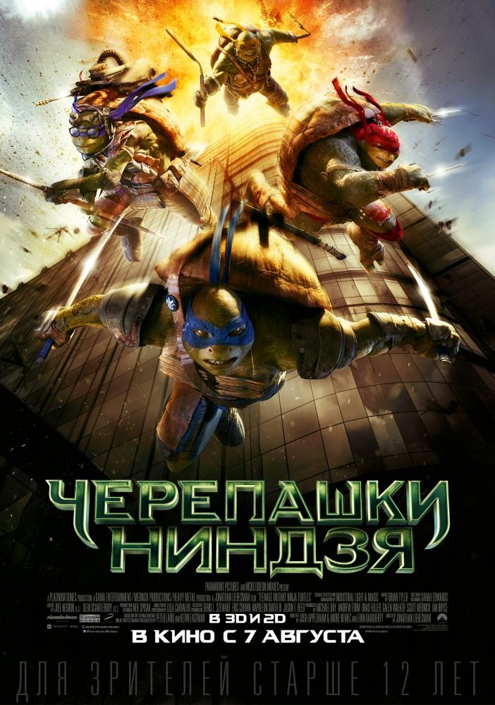 Черепашки-ниндзя (2014) (Teenage Mutant Ninja Turtles)